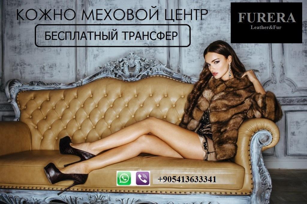 Магазин FURERA