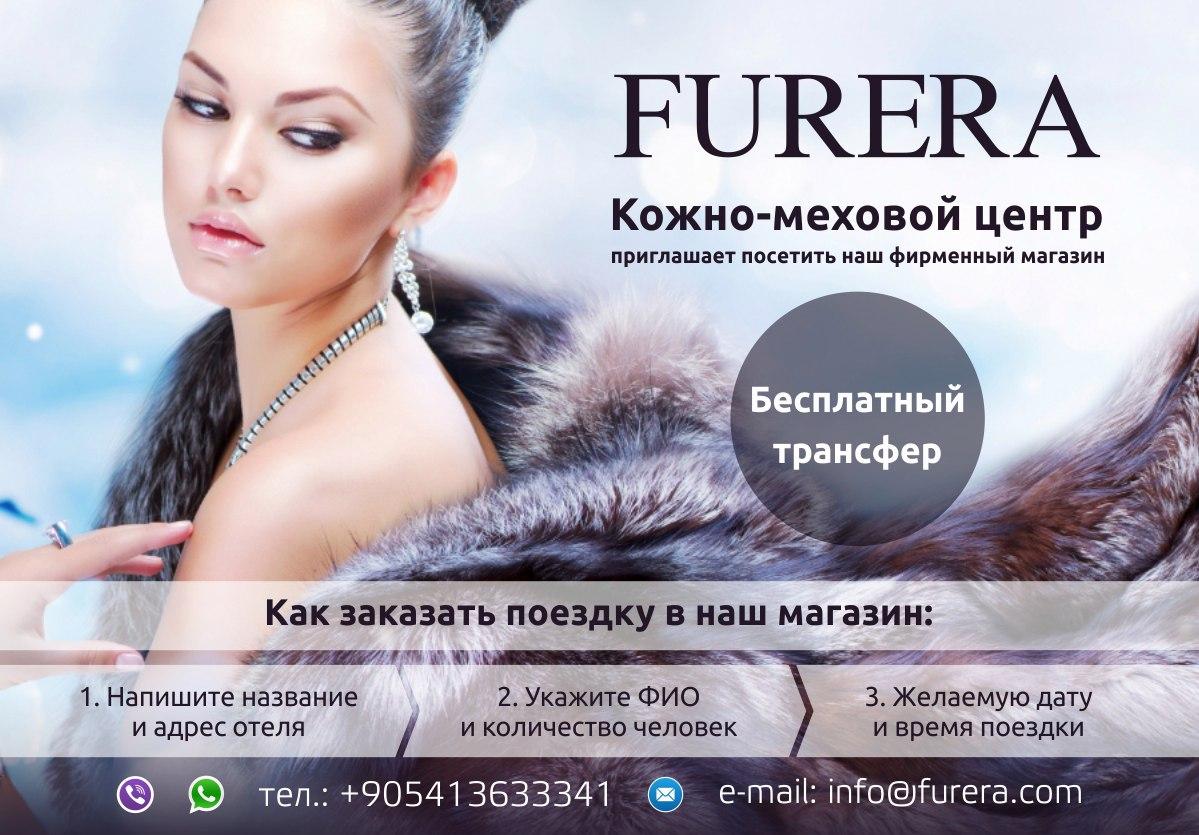 furera-fur